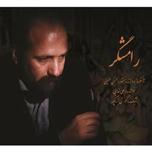Rameshgar by Ali Khodaei Music Album