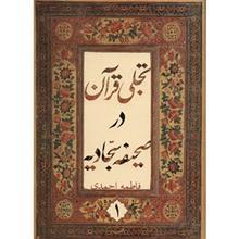 کتاب تجلي قرآن در صحيفه سجاديه - جلد اول