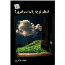 کتاب آسمان تو چه رنگ است امروز اثر بهاره باقري