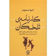 کتاب کارنامه ي تلخکان اثر شيوا مسعودي