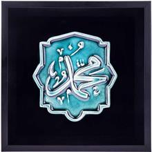 تابلو دیواری گالری ماه رشک طرح خوشنویسی محمد