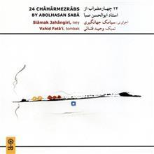 آلبوم موسيقي 24 چهارمضراب اثر استاد ابوالحسن صبا