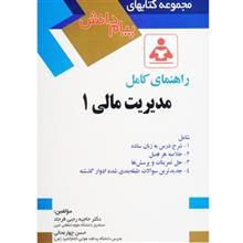 کتاب راهنماي کامل مديريت مالي 1 اثر حاجيه رجبي فرجاد