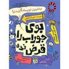 کتاب بوي جوراب را قرض نده اثر شهرام شفيعي - جلد دوم
