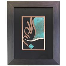تابلو معرق مس گالری میم سین طرح بسم الله کد 189006