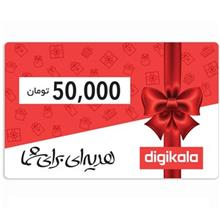 Digikala 50.000 Toman Gift Card Friendship Design