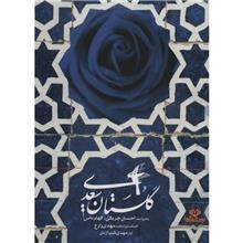 کتاب صوتي گلستان سعدي اثر احسان چريکي