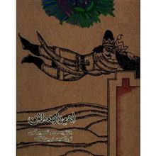 کتاب امير ارسلان اثر نورالدين زرين کلک