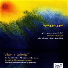 آلبوم موسيقي شور خورشيد اثر عليرضا شاه محمدي