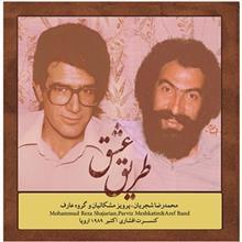 آلبوم موسيقي طريق عشق اثر محمدرضا شجريان