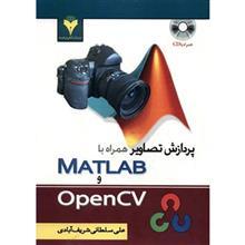 کتاب پردازش تصاوير همراه با MATLAB و OpenCV اثر علي سلطاني شريف آبادي