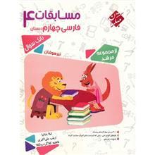 کتاب مسابقات فارسي چهارم دبستان اثر ليلا بابانيا - مرشد