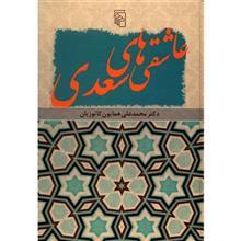 کتاب عاشقي هاي سعدي اثر محمدعلي همايون کاتوزيان