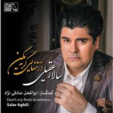 Cry From Loneliness by Salar Aghili Music Album