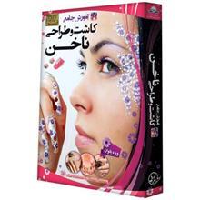 Donyaye Narmafzar Sina Nail Extension And Design Multimedia Training