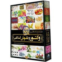 مجموعه وکتور و نقوش اسلامي نشر دنياي نرم افزار سينا
