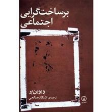کتاب برساخت گرايي اجتماعي اثر ويوين بر