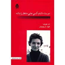 کتاب دوست داشتم کسي جايي منتظرم باشد اثر آنا گاوالدا