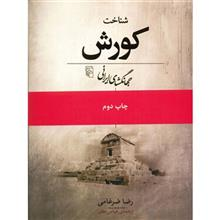 کتاب شناخت کورش جهانگشاي ايراني اثر رضا ضرغامي