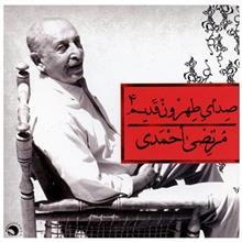 آلبوم موسيقي طهرون قديم اثر مرتضي احمدي