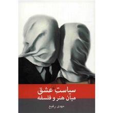 کتاب سياست عشق ميان هنر و فلسفه اثر مهدي رفيع