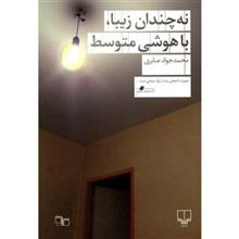 کتاب نه چندان زيبا، باهوشي متوسط اثر محمدجواد صابري