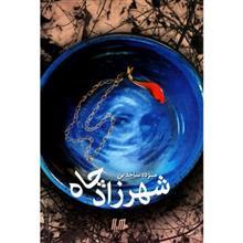 کتاب شهرزاد چاه اثر مژده ساجدين