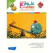 کتاب آموزش و آزمون علوم چهارم ابتدايي مبتکران اثر مجيد علي محمدي - رشادت