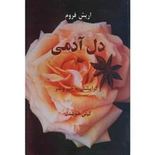 کتاب دل آدمي و گرايشش به خير و شر اثر اريش فروم