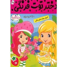 کتاب دختر توت فرنگي اثر سامانتا بروک - جلد 10