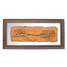 تابلوي خوشنويسي جمع کهنهکار کد 153020 طرح بسم الله الرحمن الر حيم