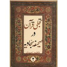 کتاب تجلي قرآن در صحيفه سجاديه - جلد دوم