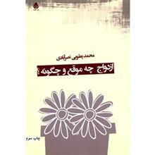 کتاب ازدواج چه موقع و چگونه اثر محمد يعقوبي نصرآبادي