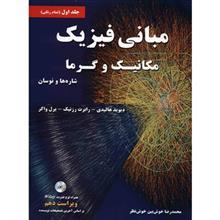 کتاب مباني فيزيک، مکانيک و گرما اثر ديويد هاليدي - جلد اول