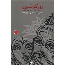 کتاب روزگار شيرين اثر فرهاد حسن زاده