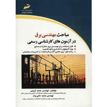کتاب مباحث مهندسي برق در آزمون هاي کارشناسي رسمي اثر محمد کريمي