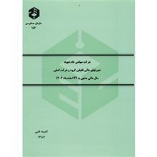 کتاب شرکت سهامي عام نمونه صورتهاي مالي تلفيقي گروه و شرکت اصلي