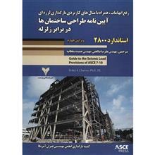 کتاب رفع ابهامات، همراه با مثال هاي کاربردي بارگذاري لرزه اي آيين نامه طراحي ساختمان ها در برابر زلزله اثر چارني فاينلي