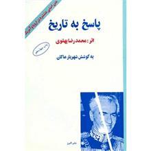 کتاب پاسخ به تاريخ اثر محمدرضا پهلوي