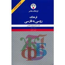 کتاب فرهنگ روسي به فارسي اثر گرانت آوانسوويچ واسکانيان