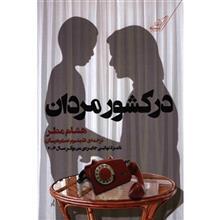 کتاب در کشور مردان اثر هشام مطر