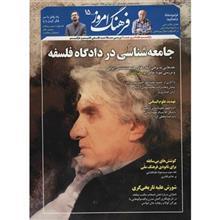 مجله فرهنگ امروز - شماره 15