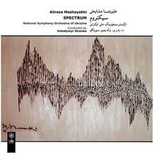 آلبوم موسيقي سپکتروم اثر عليرضا مشايخي