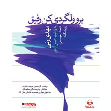 Go Vagrancy Pal by Mehdi Rabi Audio Book