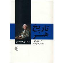 کتاب تاريخ هنر، سده ي هجدهم اثر استيون جونز