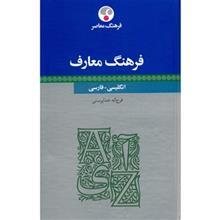 کتاب فرهنگ معارف انگليسي - فارسي اثر فرج اله خداپرستي