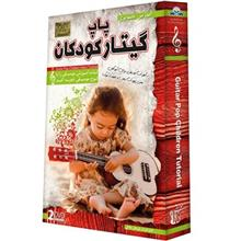 Donyaye Narmafzar Sina Guitar Children Video Tutoral Multimedia Training