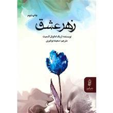 کتاب زهر عشق اثر اريک امانوئل اشميت