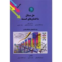 کتاب حل مسائل ساختمان هاي گسسته اثر مريم بازيار قمبواني