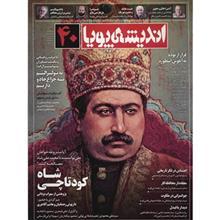 مجله انديشه پويا - شماره 40